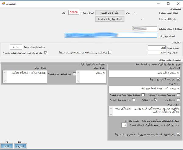 فرم تنظیمات پیامک نرم افزار مدیریت دفتر بیمه دادکین