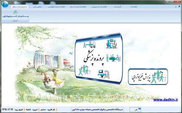 فرم اصلی نرم افزار فیزیوتراپی Phisio Managment Software