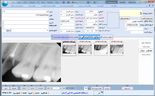 نرم افزار دندانپزشکی دادکین فرم پرونده دندانپزشکی بیمار