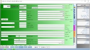 فرم اصلی نرم افزار کمیسیون پزشکی دادکین